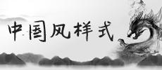 中国风样式
